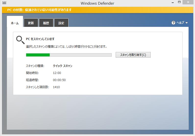 Windowsのスキャン