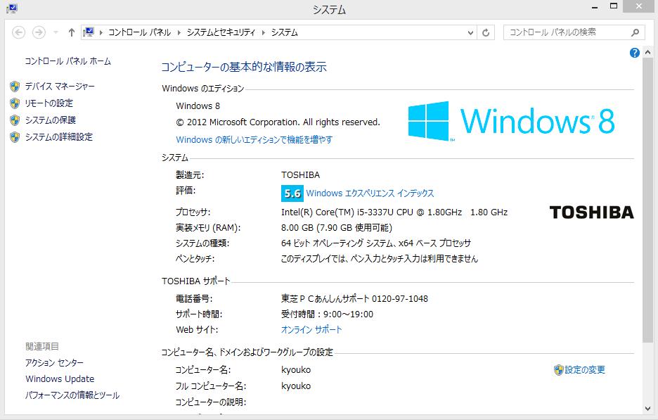 windows 8のスペック画面2_4