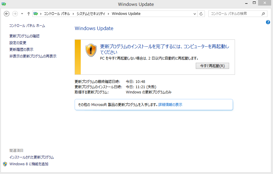 windows updateの実行中