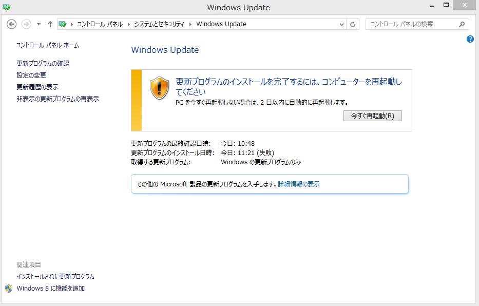 windows updateの実行中