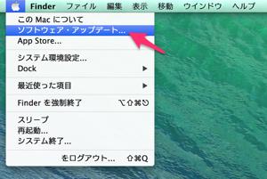 OSのアップデートはここからできます