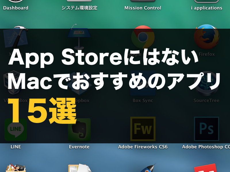 App StoreにはないMacのおすすめアプリ15選