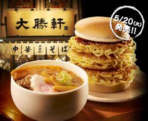 5月20日発売の大勝軒バーガー!