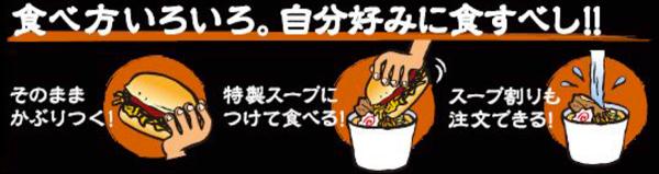 大勝軒バーガーの食べ方は3パターン