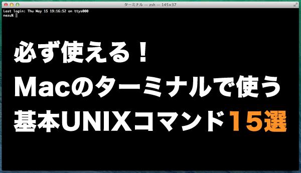 必ず使う!Macのターミナルで使う基本UNIXコマンド15選