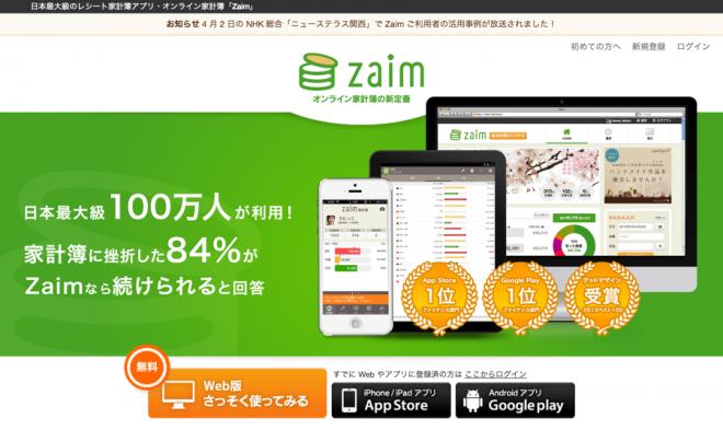 zaim_first