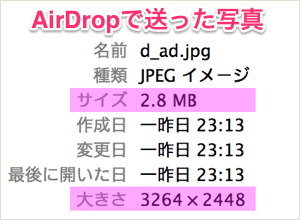 AirDropで送った写真