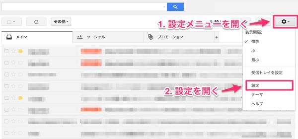 Gmailの設定を開く