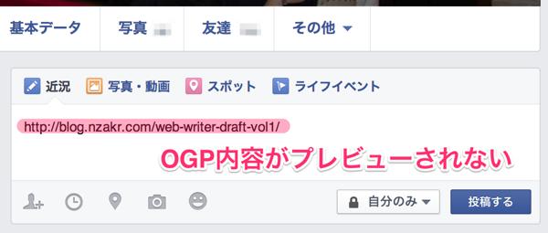 FacebookでシェアしようとしてもOPG内容がプレビューされない