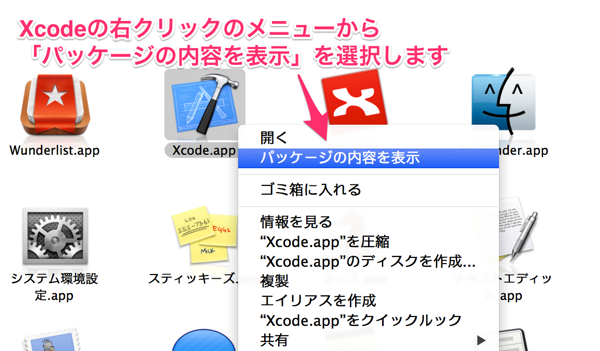 Xcodeのパッケージ内容を表示する