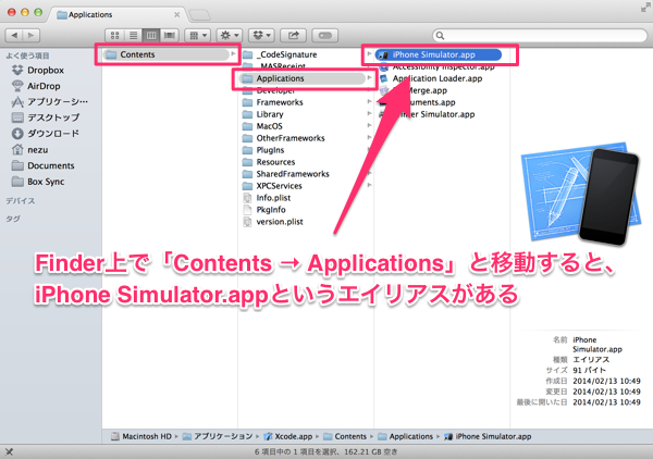 iPhone Simulator.appを探す