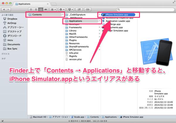 iPhone Simulator.appを探す