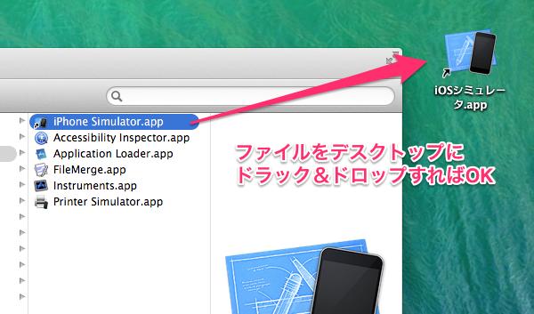 iOSシミュレータのエイリアス(ショートカット)が作成される