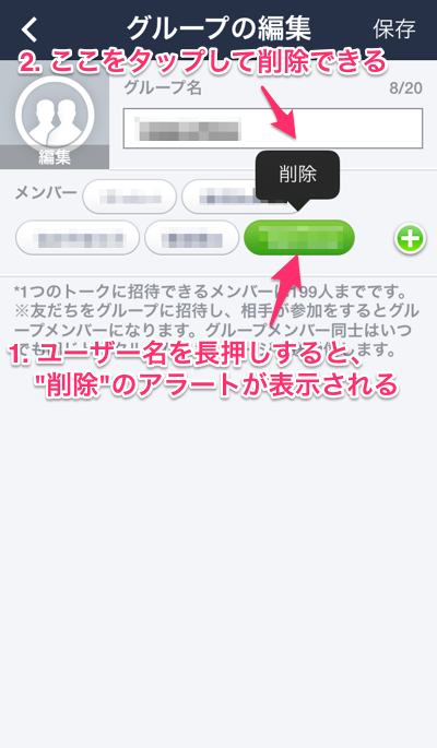 ユーザー名を長押しして削除する