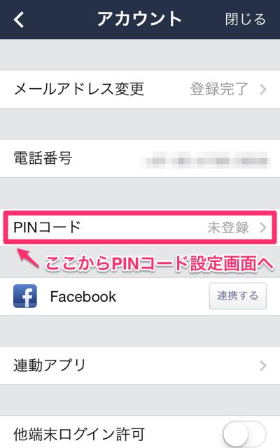 PINコード設定画面を開く