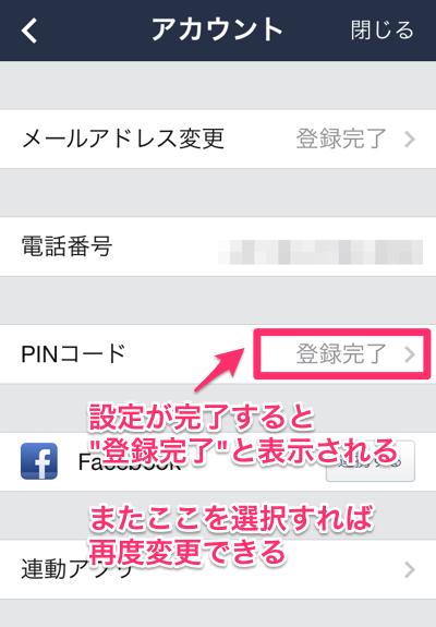 PINコードを設定すると登録完了と表示される