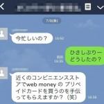 line_webmoney_cap_1