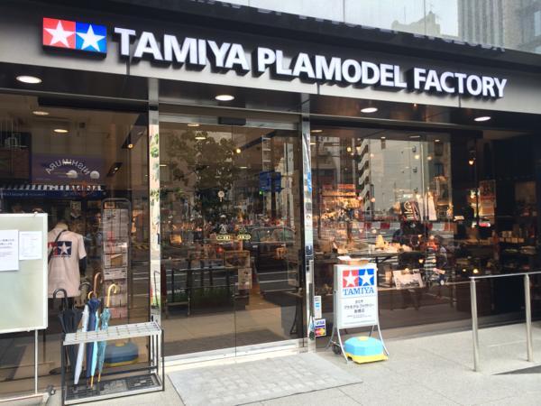 タミヤ プラモデルファクトリー 新橋店 外観