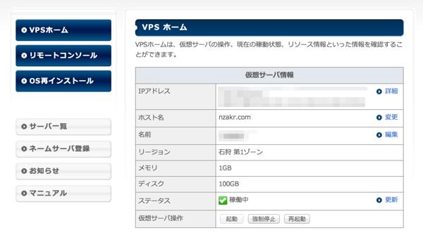 VPSのコントロールパネル
