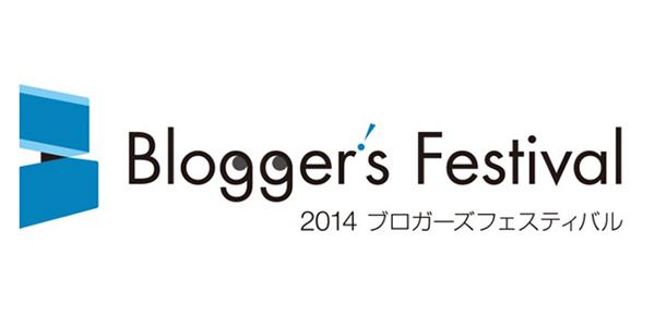 2014ブロガーズフェスティバル