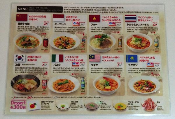 ワールド麺ロードのメニュー