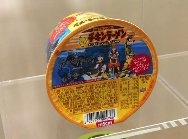 チキンラーメン&キングダムハーツのコラボ商品