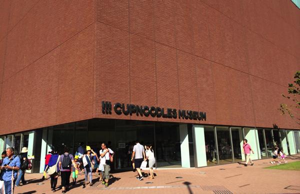 カップヌードルミュージアムの入り口