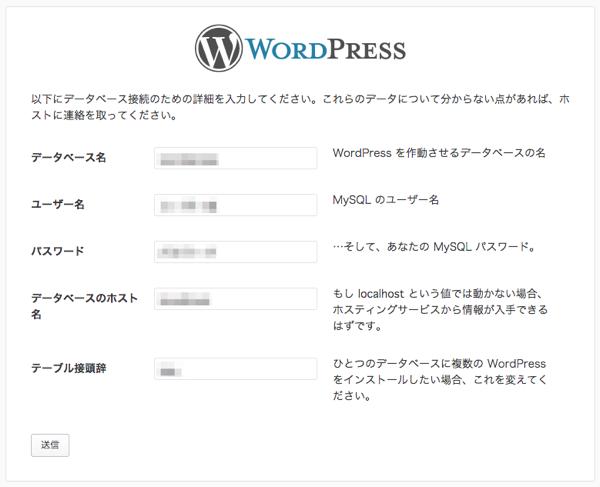 Wordpressのデータベース設定