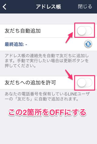 友だち自動追加、友だちへの追加を許可をOFFにする