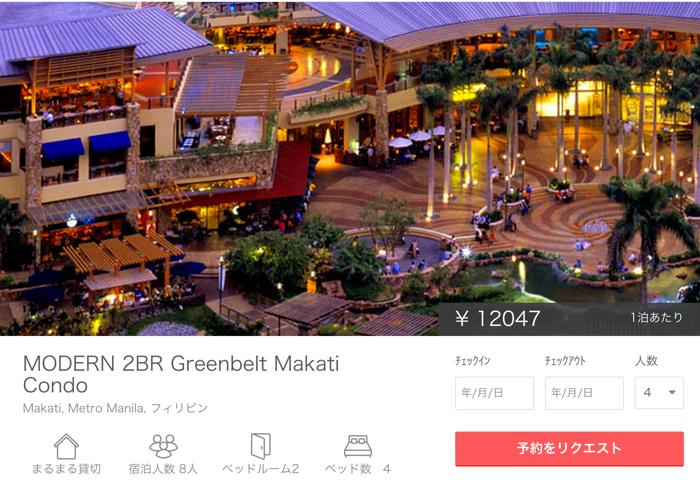 マニラでAirbnbを利用