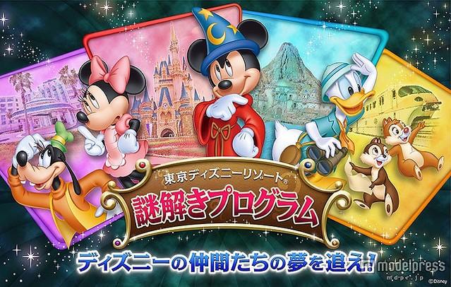東京ディズニーリゾート 謎解きプログラム ディズニーの仲間たちの夢を追え!