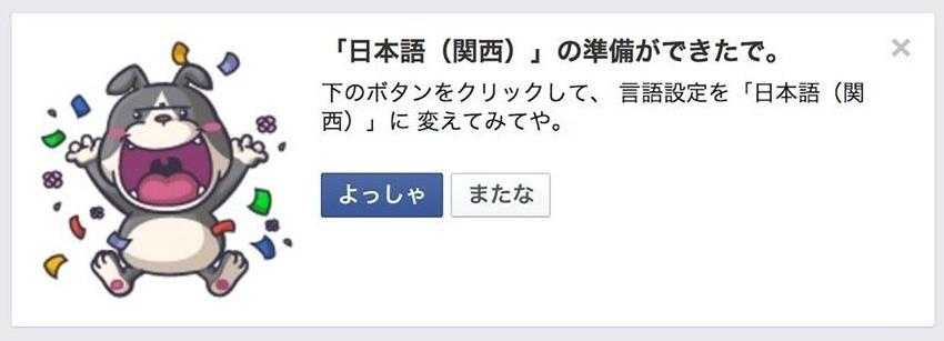 Facebookの言語仕様に「日本語(関西)」が追加
