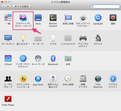 デスクトップとスクリーンセーバを選択