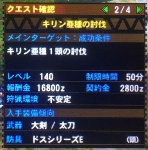 キリン亜種レベル140