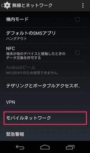 モバイルネットワークを選択