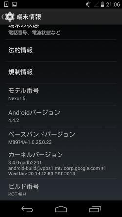 nexus5のスペック、androidのバージョンは4.4.2