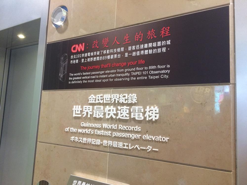 台北101のエレベーターはギネス記録を持つ