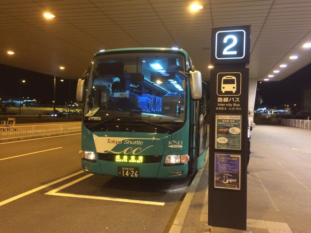 東京駅〜成田空港までのバス