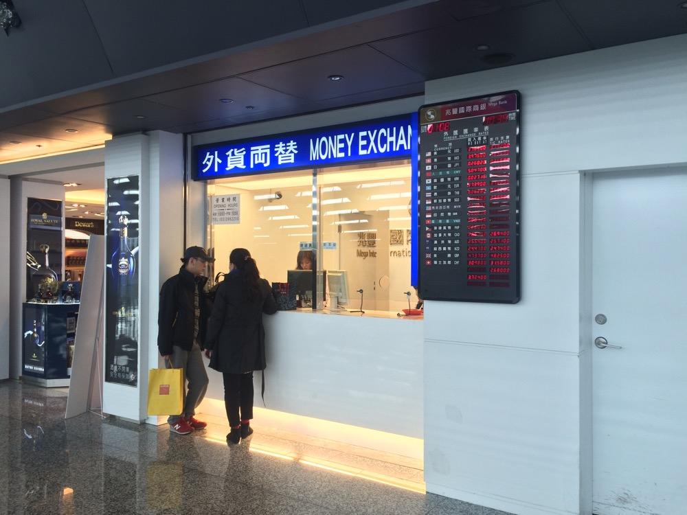 円を元(台湾ドル)を両替する