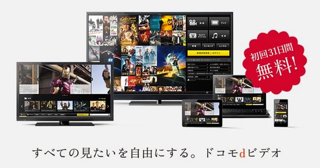 すべての見たいを自由にする ドコモdTV 初回31日間無料!