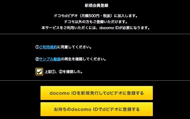dビテオの登録にはdocomoIDが必要