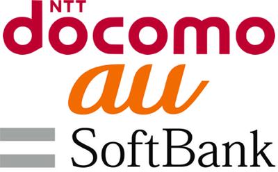 主要3キャリア docomo au softbank