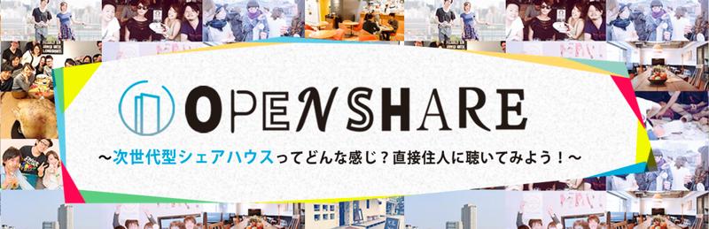 Open Share vol.1 次世代型シェアハウスってどんな感じ?住人に直接聞いてみよう!