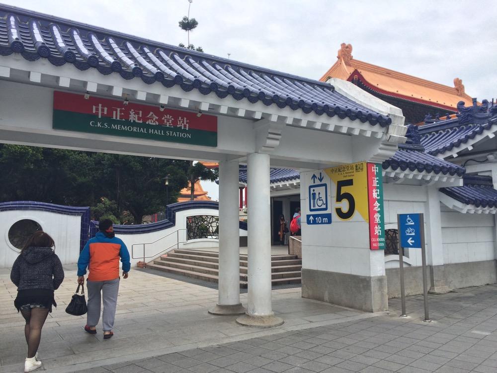 中正紀念堂駅の出口