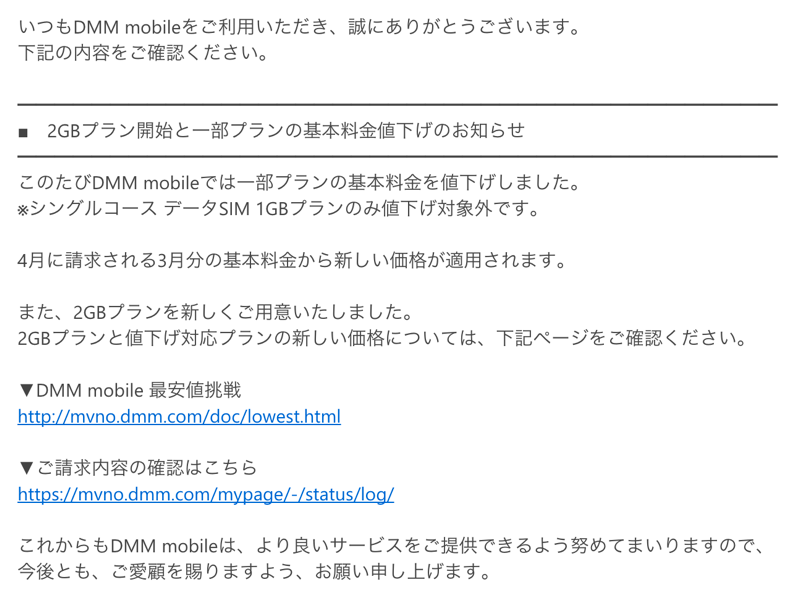 DMM mobile 料金プランの改定