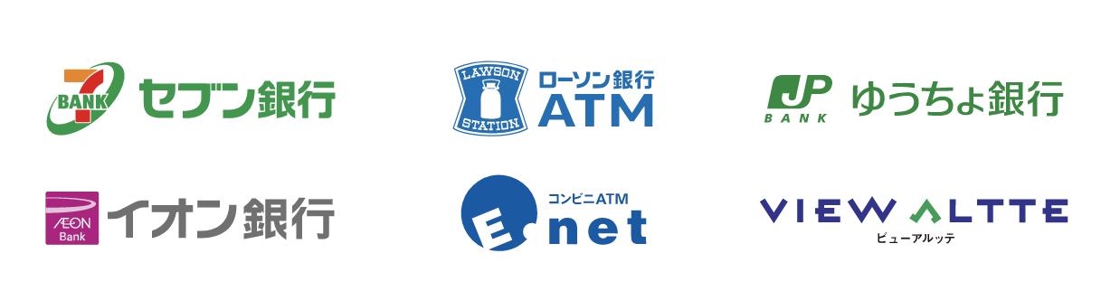 住信SBIネット銀行の対応ATM
