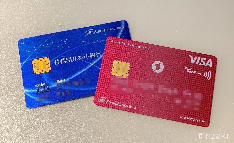 夫婦で住信SBIネット銀行を活用