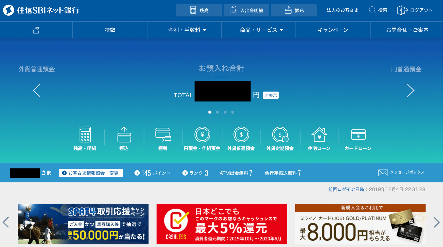 住信SBIネット銀行のホームページ