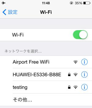 空港のエアポートWifi