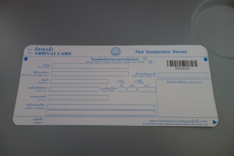 タイのアライバルカード